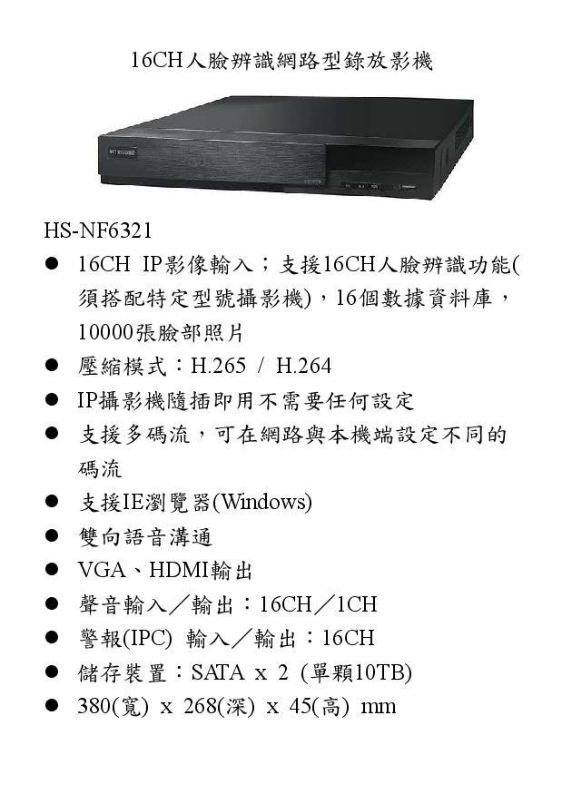 HS-NF6321
