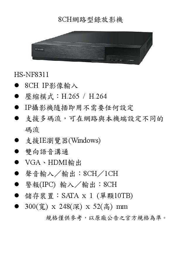 HS-NF8311