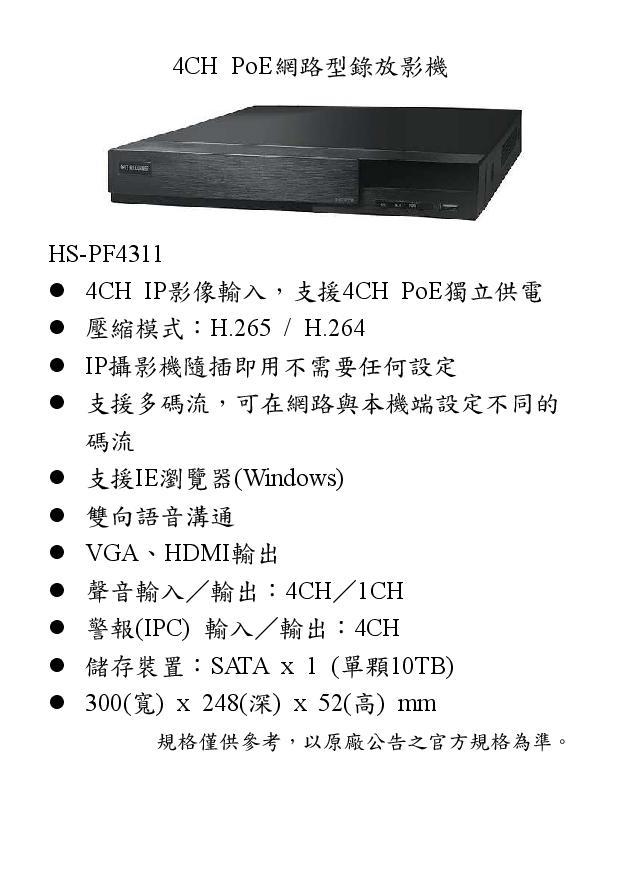 HS-PF4311