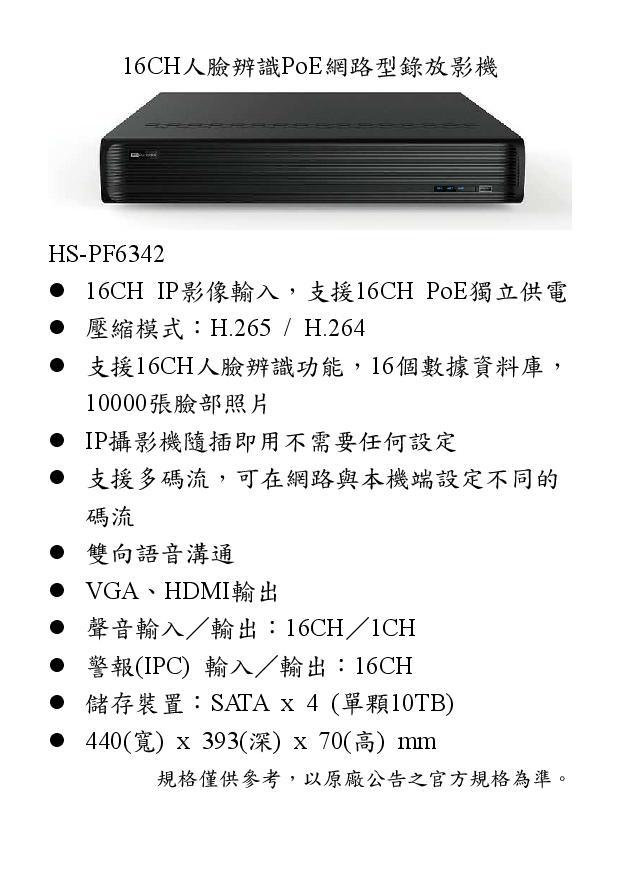 HS-PF6342