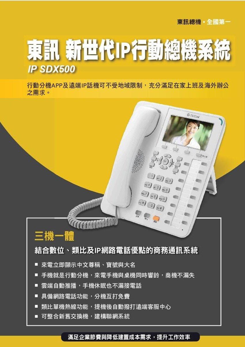 IP-SDX500目錄_v050221_1