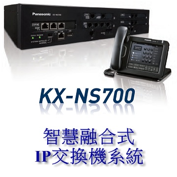 Panasonic-PBX-NS700