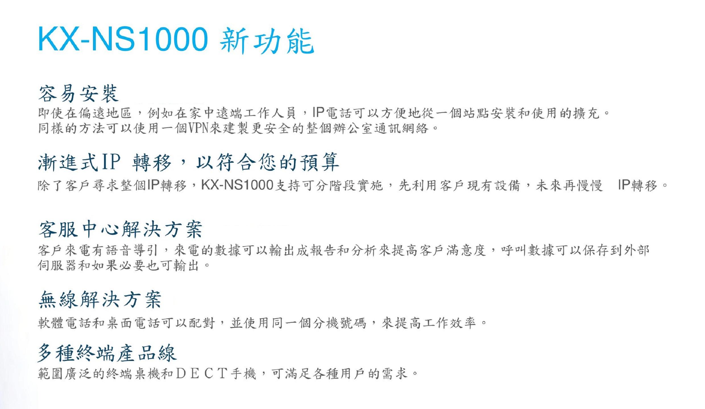 KX-NS1000_03