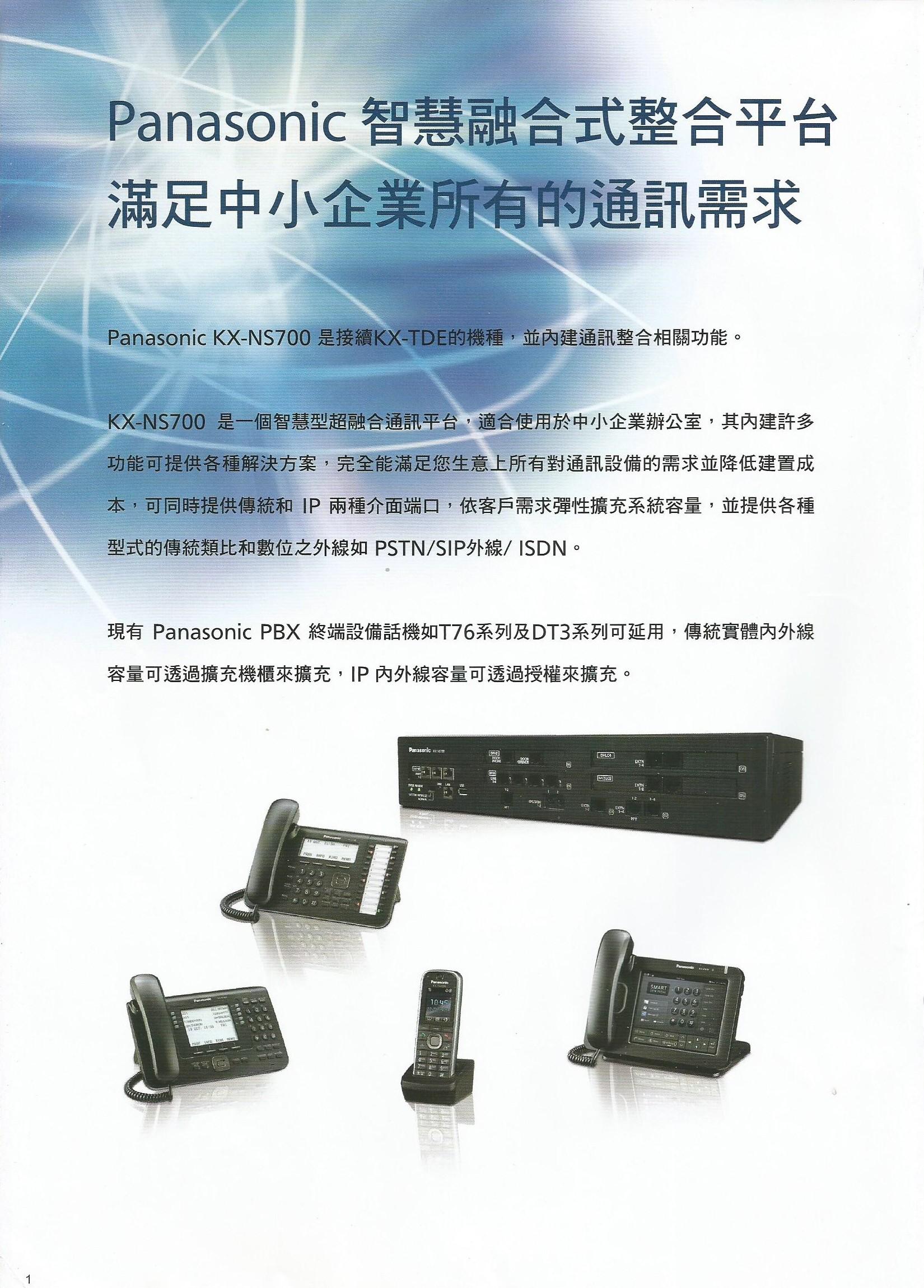 KX-NS700_2