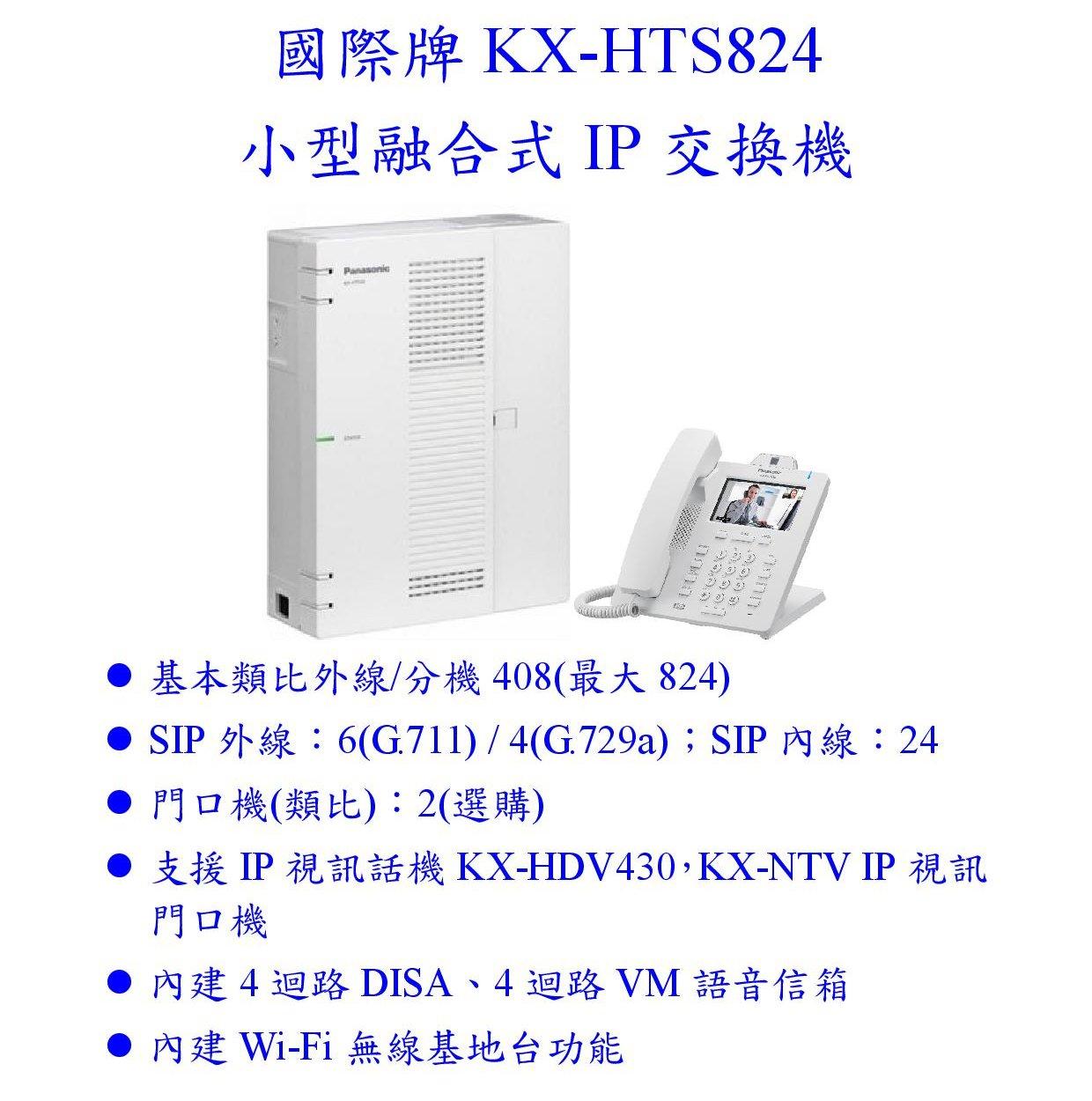 KX-HTS824