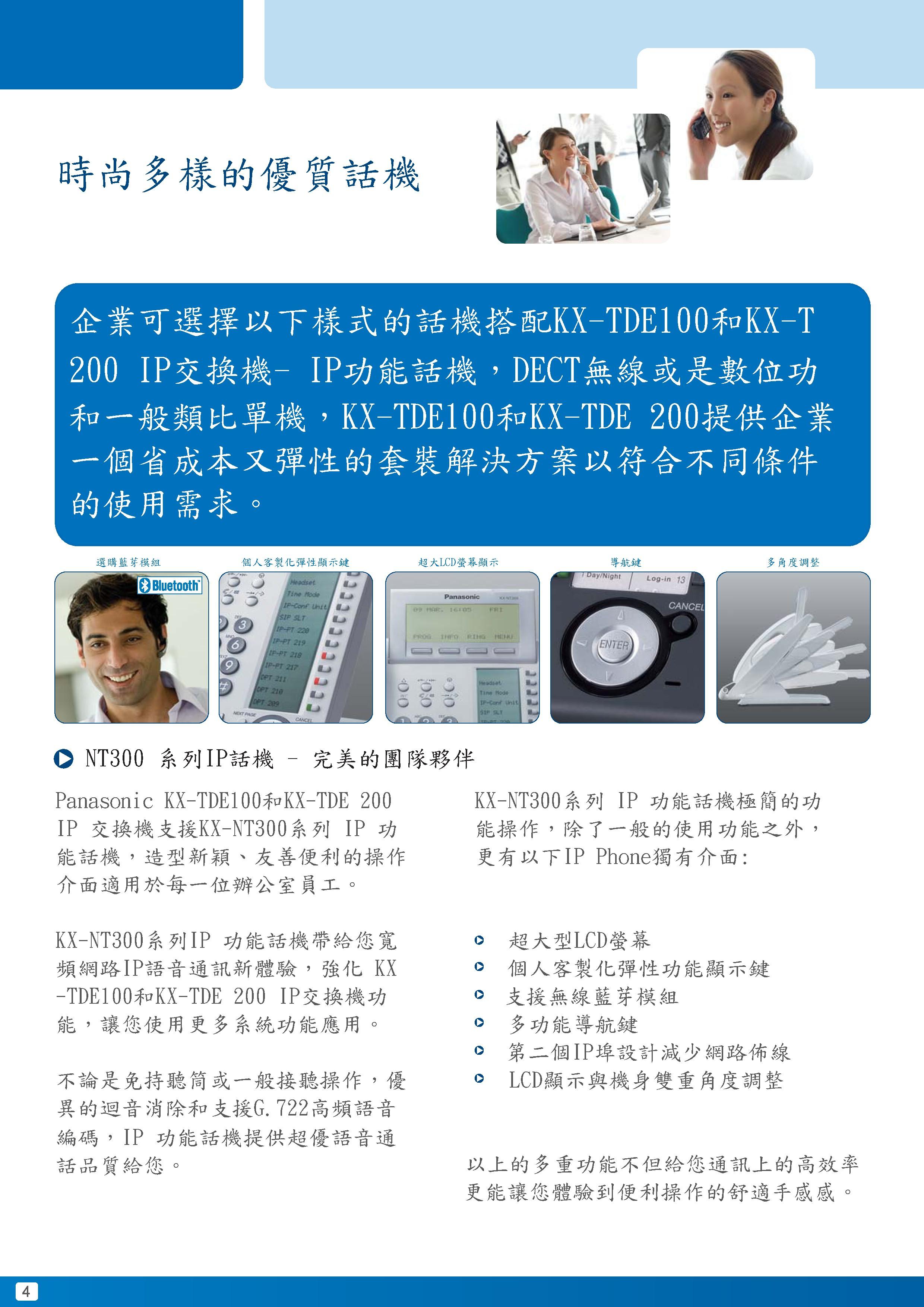KX-TDE100_200_04