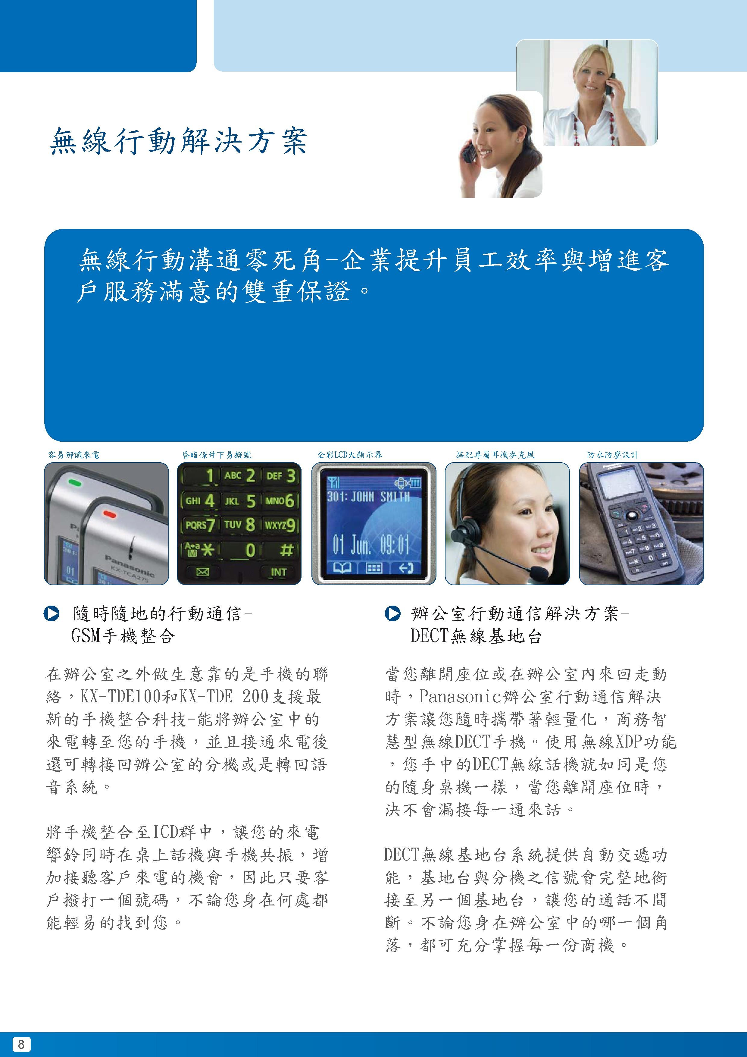 KX-TDE100_200_08
