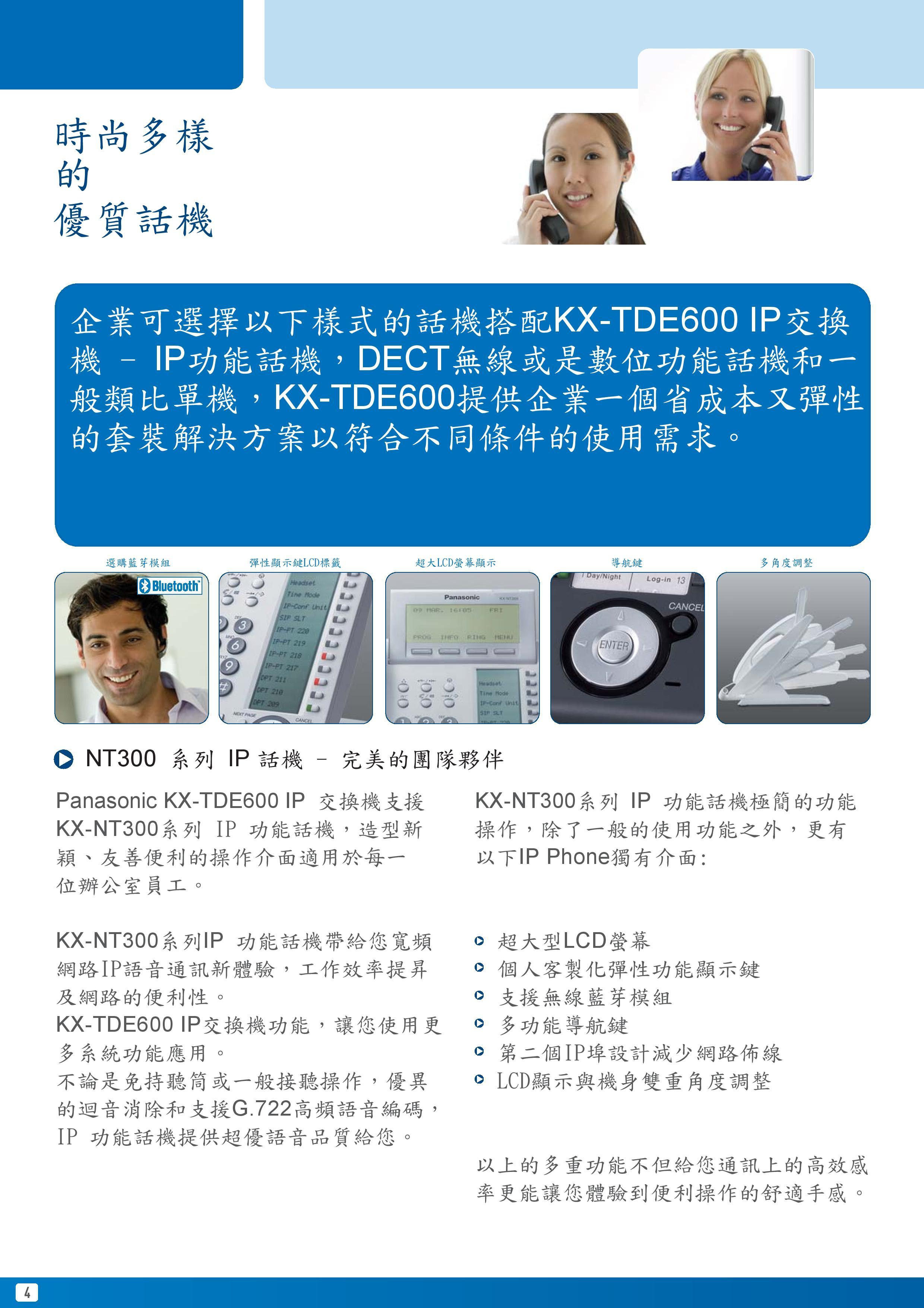 KX-TDE600-page-004