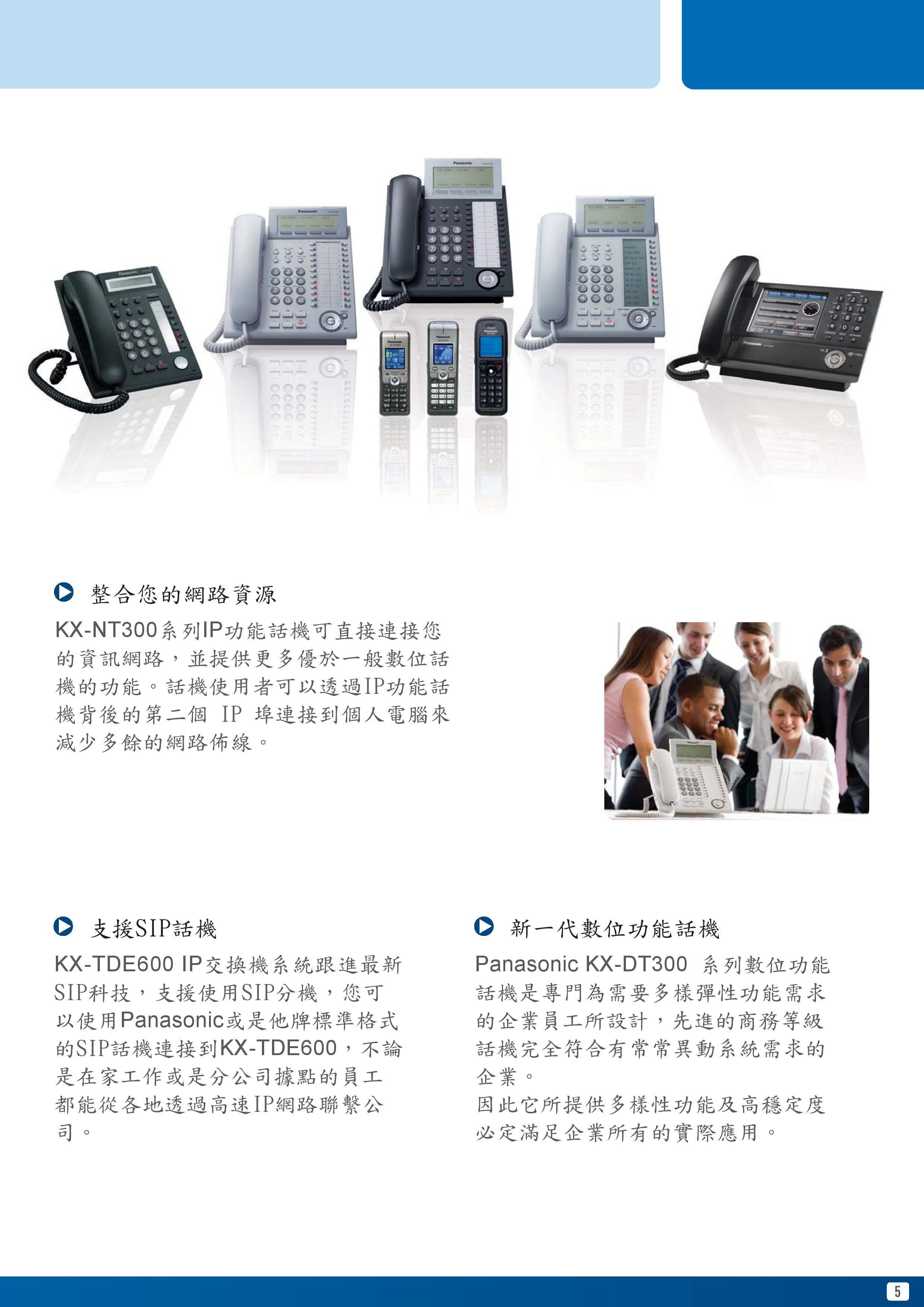 KX-TDE600-page-005