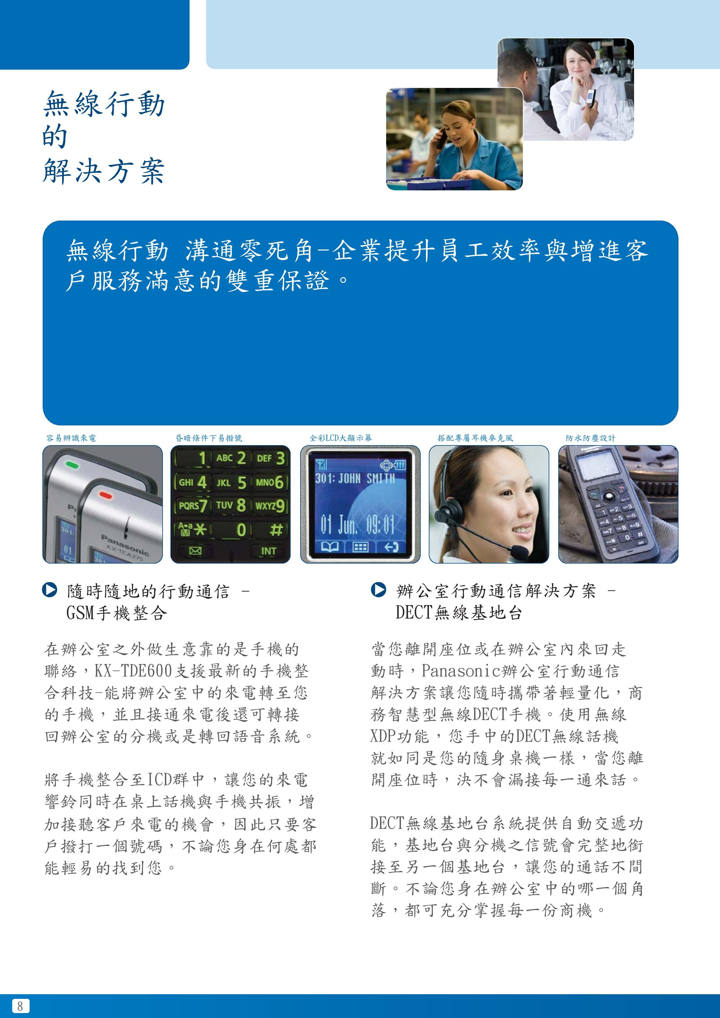 KX-TDE600-page-008