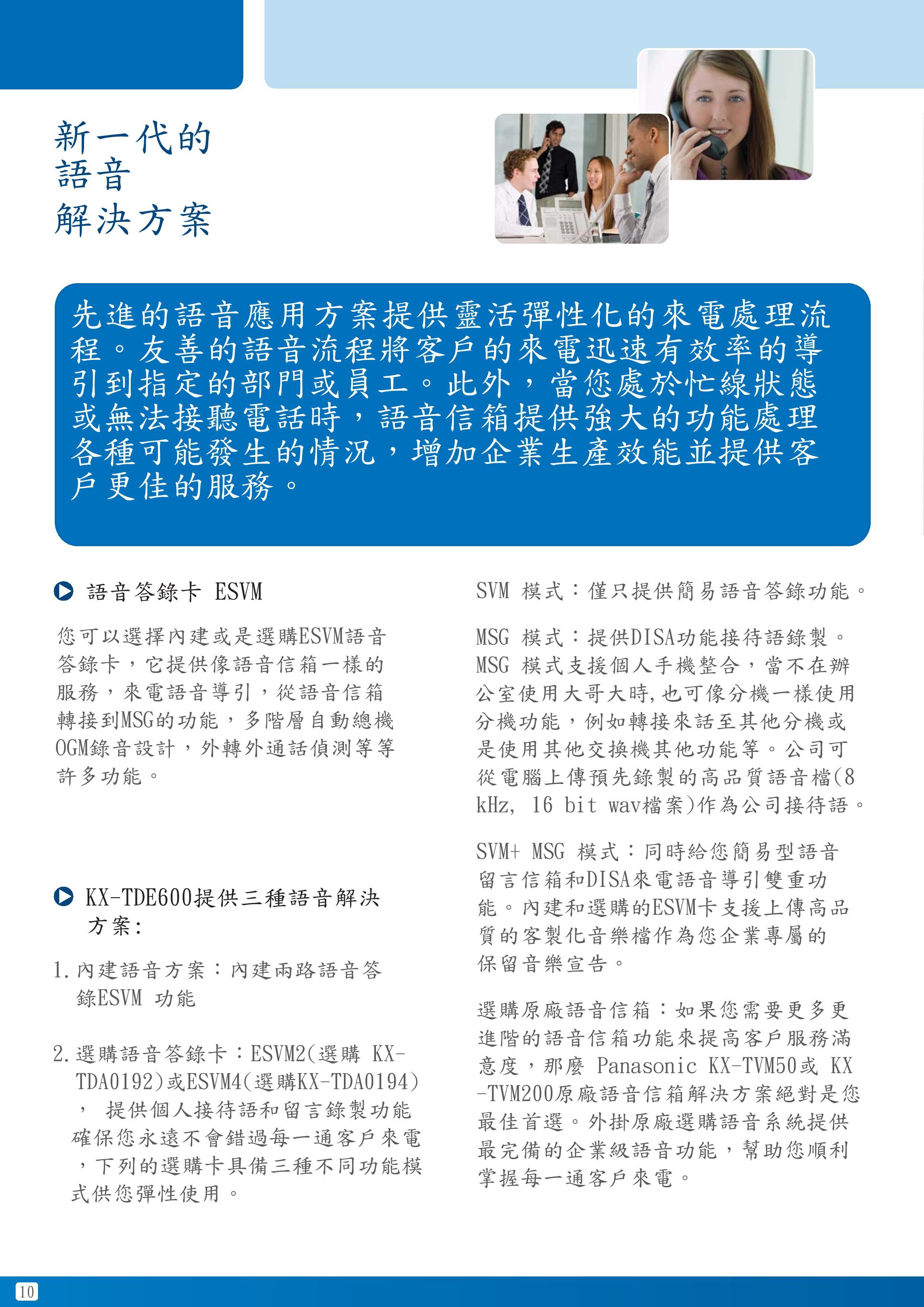 KX-TDE600-page-010