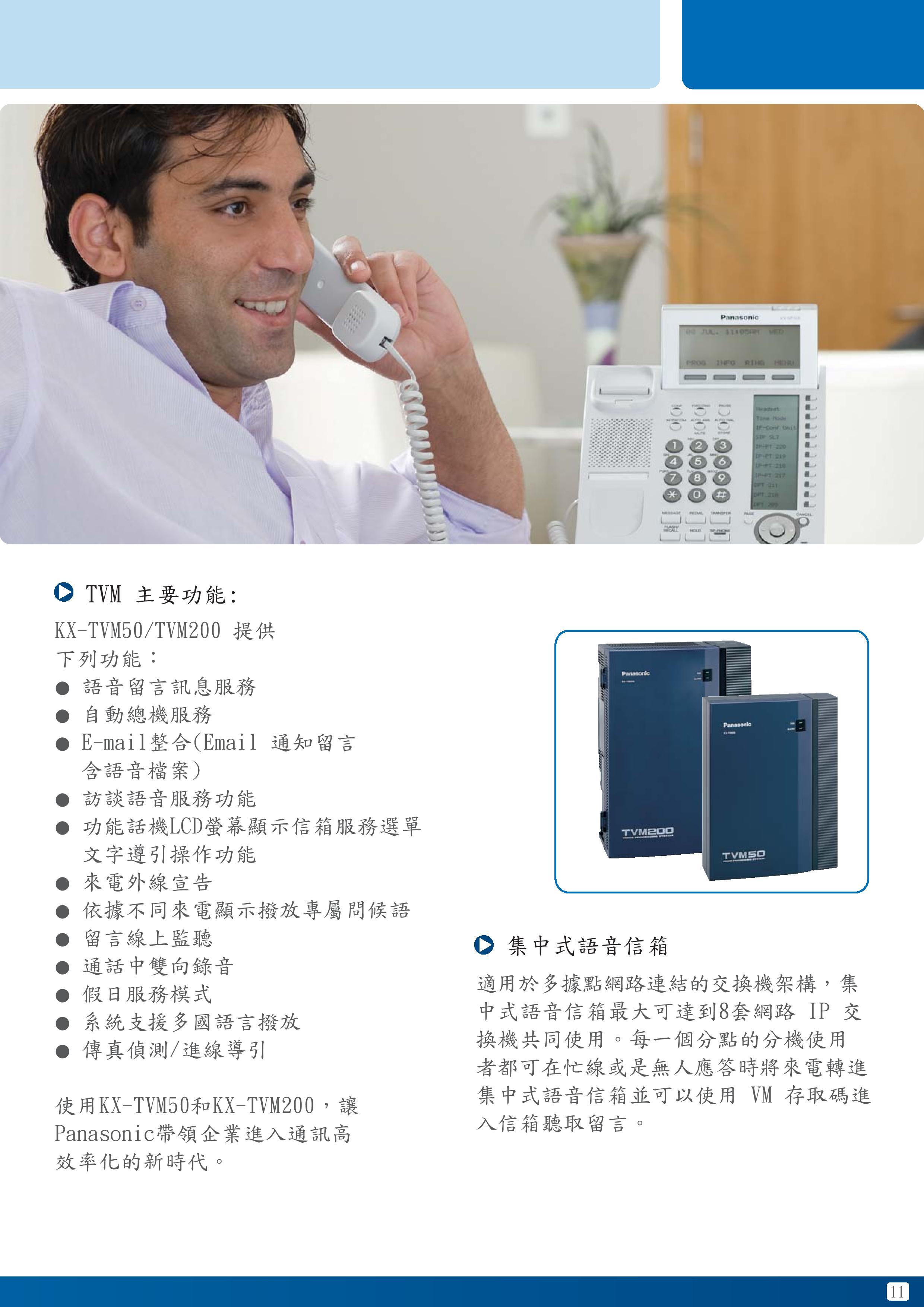 KX-TDE600-page-011