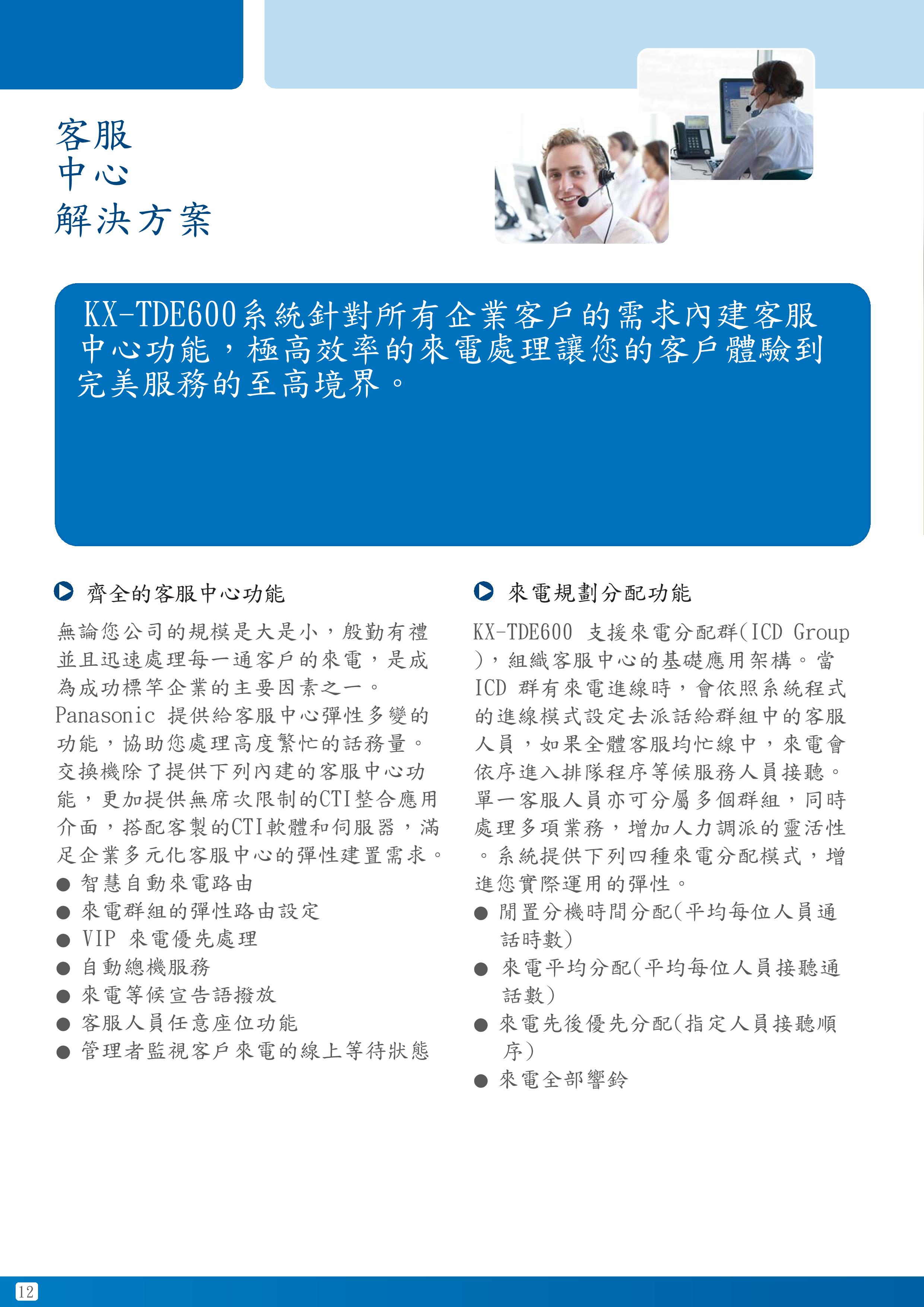 KX-TDE600-page-012