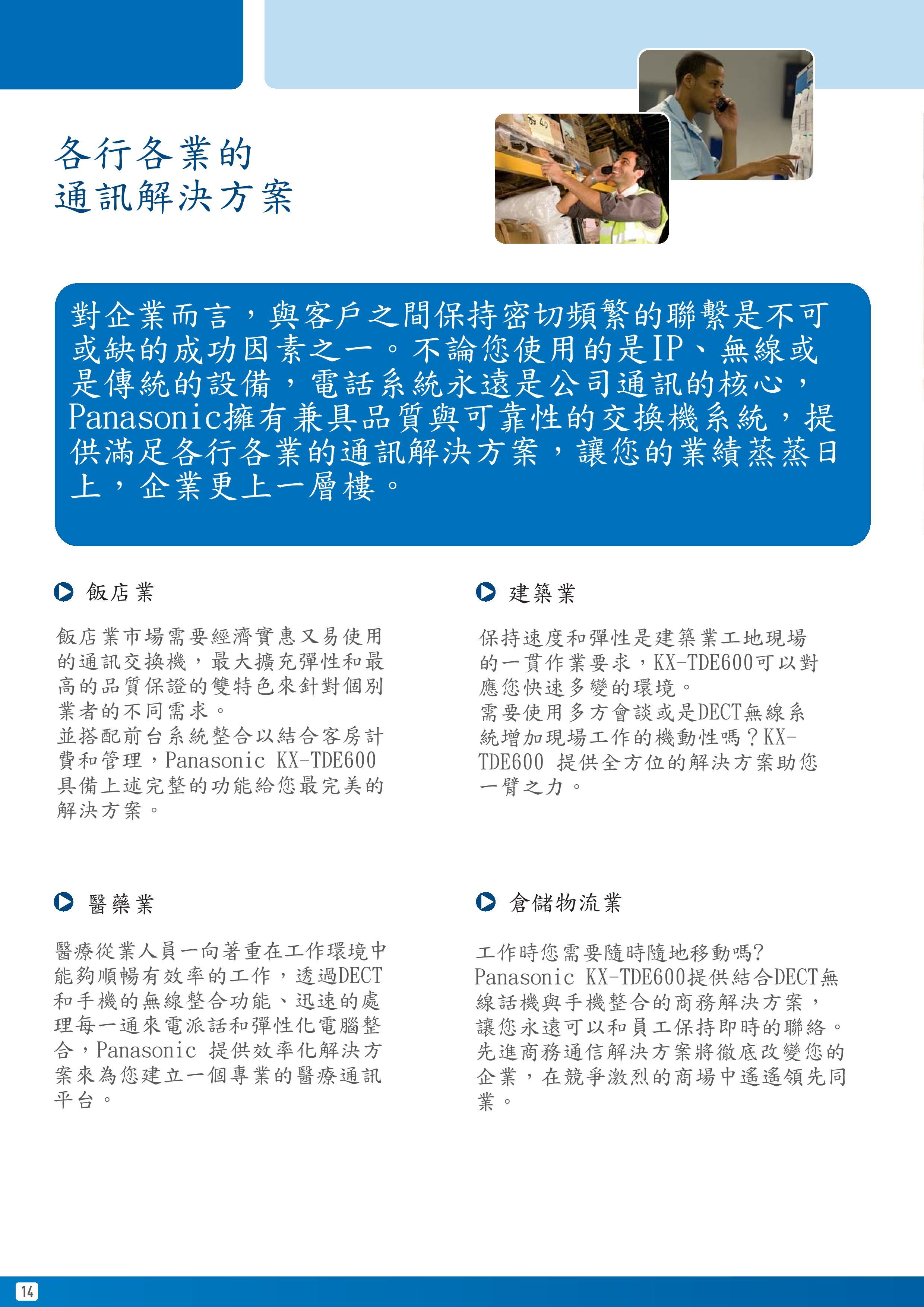 KX-TDE600-page-014